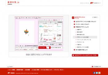 hagaki_design_kit_2013_033.png