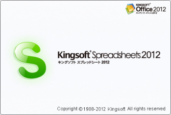 kingsoft_office_suite_free_2012_020.png