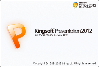 kingsoft_office_suite_free_2012_021.png