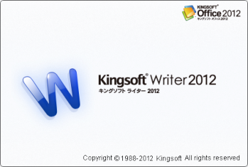 kingsoft_office_suite_free_2012_022.png