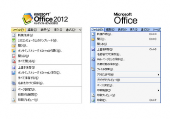 kingsoft_office_suite_free_2012_023.png