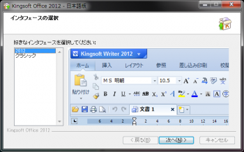 kingsoft_office_suite_free_2012_040.png