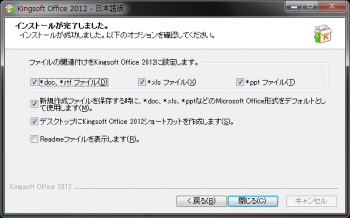 kingsoft_office_suite_free_2012_041.png