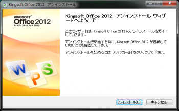 kingsoft_office_suite_free_2012_046.png