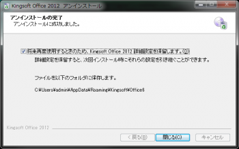 kingsoft_office_suite_free_2012_049.png