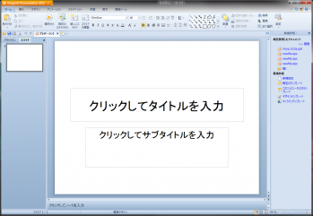 kingsoft_office_suite_free_2012_068.png
