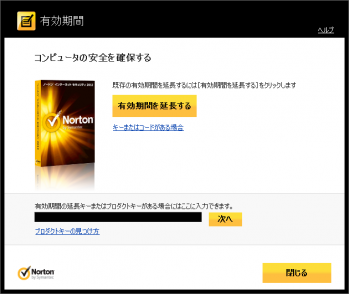 norton_gekiyasu-2year_004.png