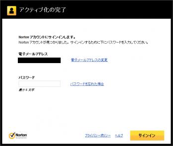 norton_gekiyasu-2year_008.png