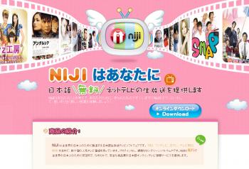 online_tv_niji_001.png