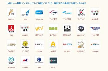 online_tv_niji_002.png