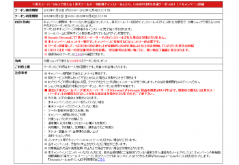 rakuten_toolbar_1000_002.png