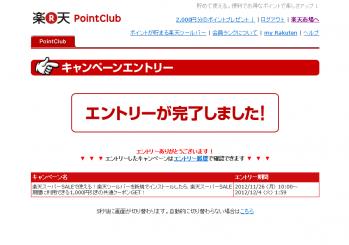 rakuten_toolbar_1000_004.png