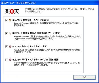 rakuten_toolbar_1000_016.png