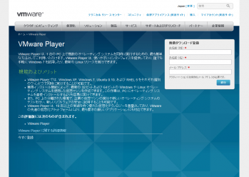 vmware_player_3_001.png