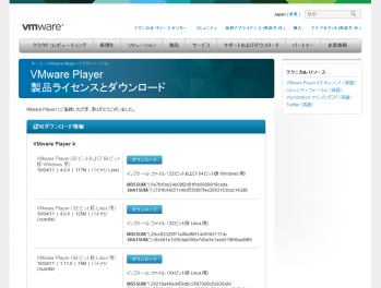 vmware_player_3_005.png