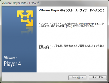 vmware_player_3_015.png