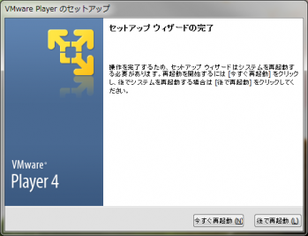 vmware_player_3_020.png