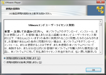 vmware_player_3_021.png