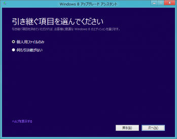 windows8_dl_107.png