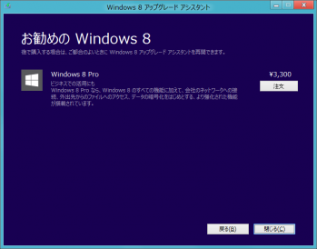 windows8_dl_108.png