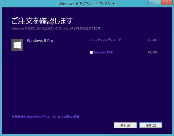 windows8_dl_109.png