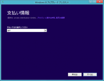 windows8_dl_112.png