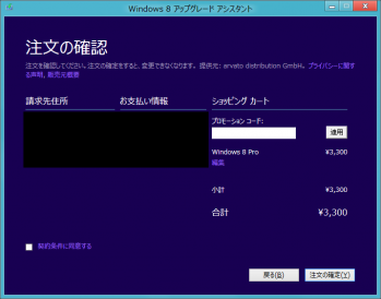 windows8_dl_114.png