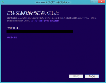 windows8_dl_116.png