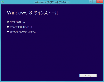windows8_dl_121.png