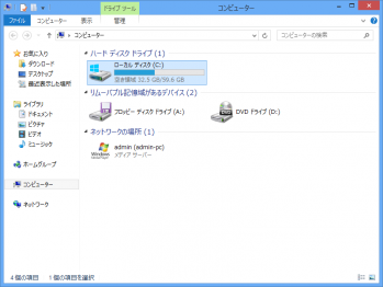 windows8_windows_old_002.png