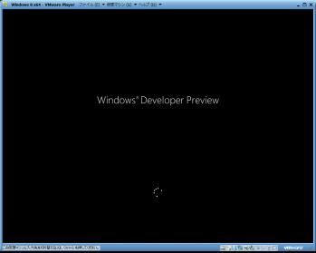 wondows8_Developer_Preview_015.png