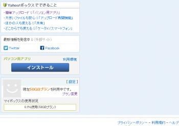 yahoo_box_004.png