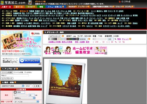 20110620_pcom.jpg