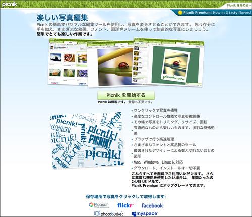 20110620_picnictop.jpg