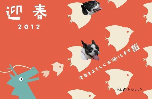 2012nenga for blog