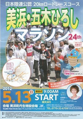 Participate in this marathon