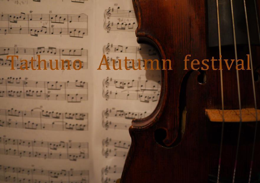 tathuno atumn festival3