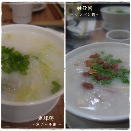 congee.jpg