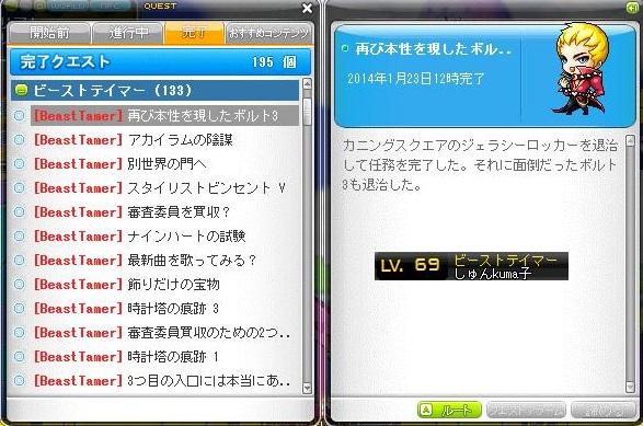 Maple140123_200853.jpg