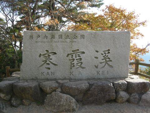 141116kannkakei04.jpg