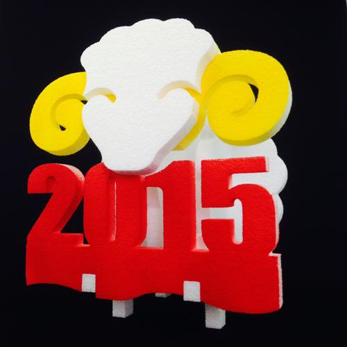 スチロール製干支飾り「2015年ひつじ」(塗装見本)
