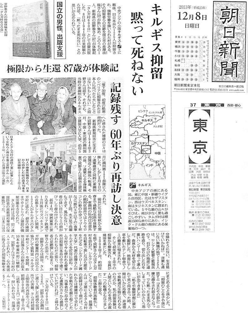 タムガ新聞