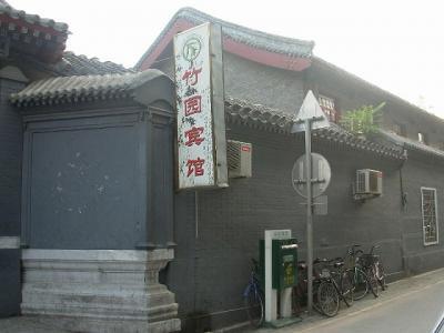 竹園賓館2