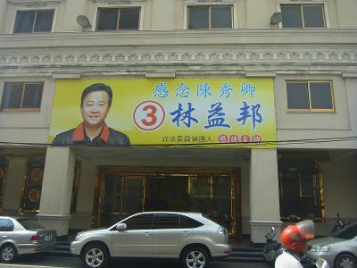 台湾点景2