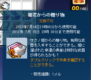 \夢の150武器~^^;