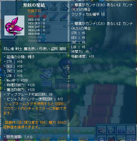 紫妖の髪結