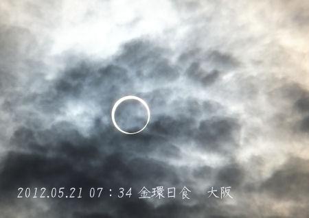 金環日食2012.5月