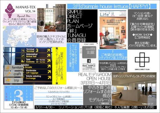 12-03縲€繝槭Φ繧ケ繝ェ繝シ_convert_20120227192735
