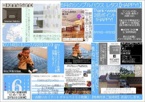 12-06縲€繝槭Φ繧ケ繝ェ繝シ_convert_20120529140836