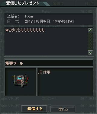 2012-03-04 22-38-06